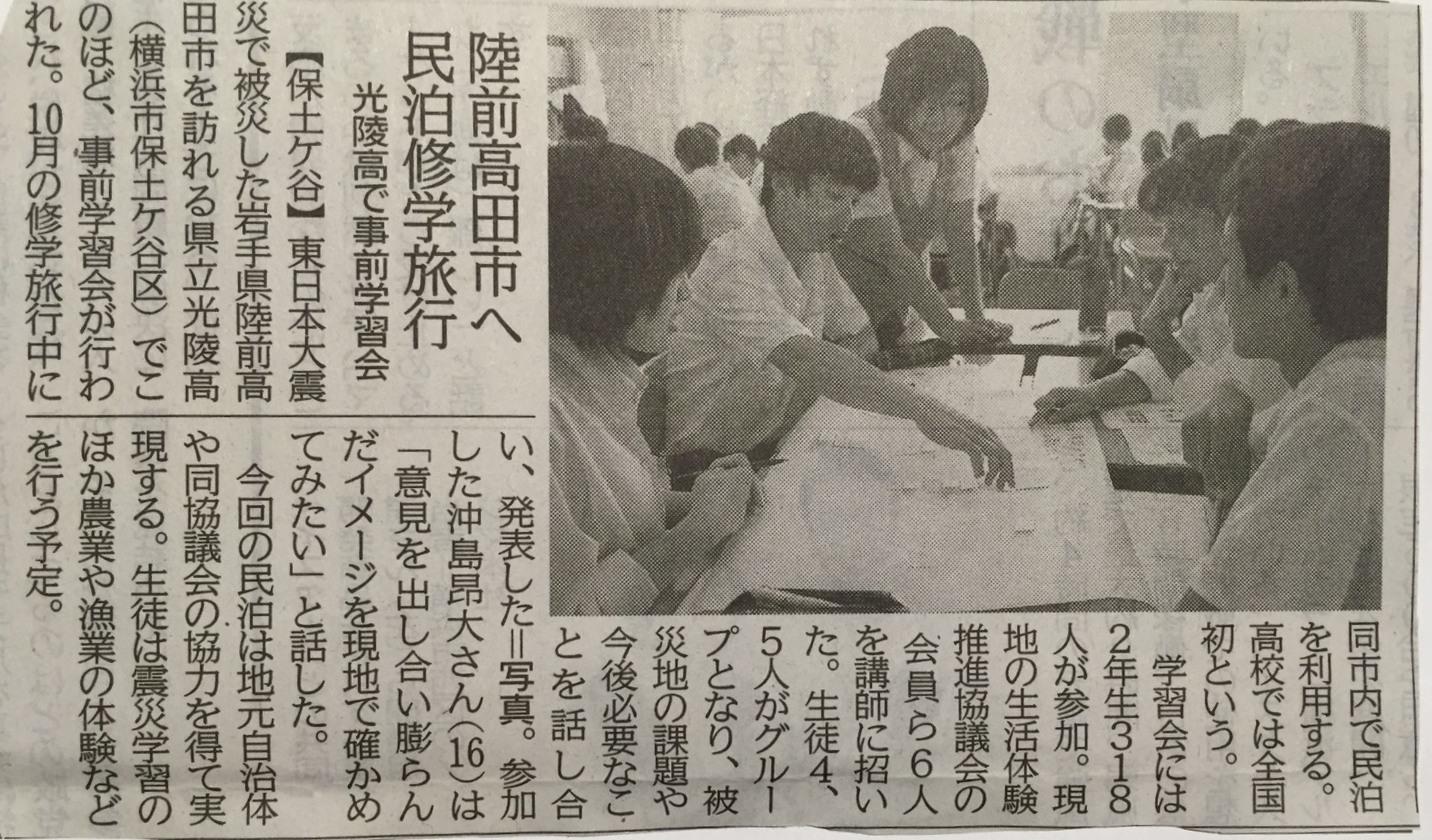 20160623_神奈川新聞